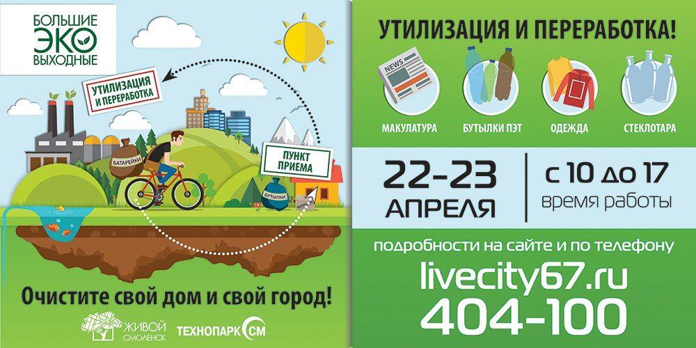 Большие Эко-Выходные в Смоленске