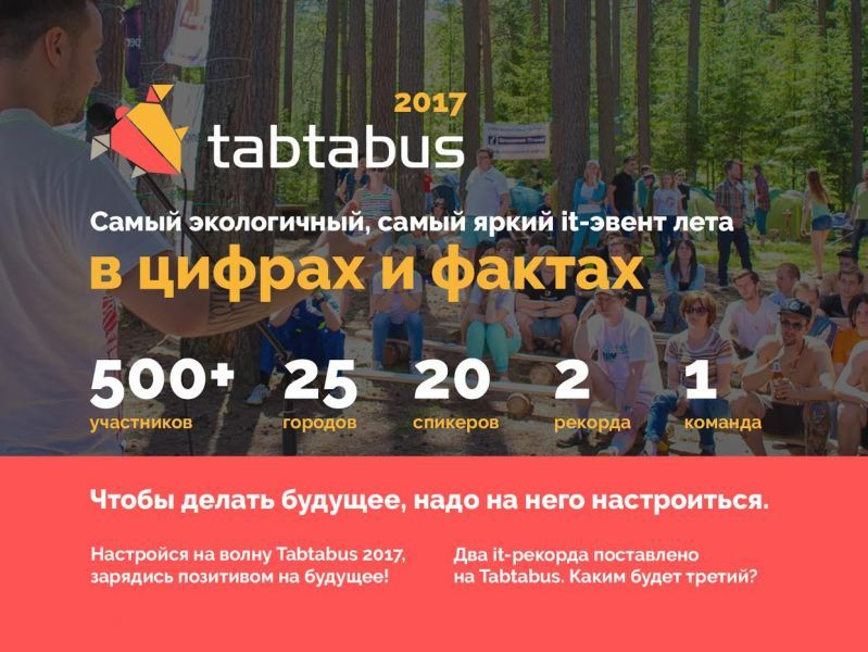 Tabtabus Summer Fest 2017