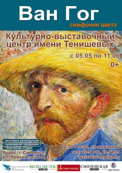 """Выставка """"Ван Гог. Симфония цвета"""""""