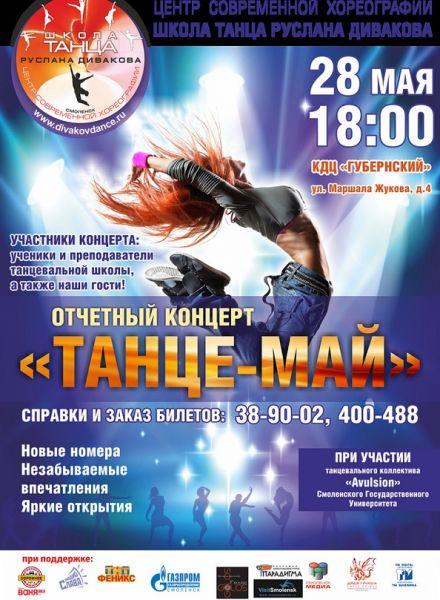 Концерт «Танце - май»