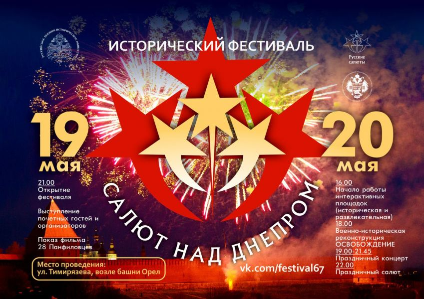 "Исторический фестиваль ""Салют над Днепром&quo"