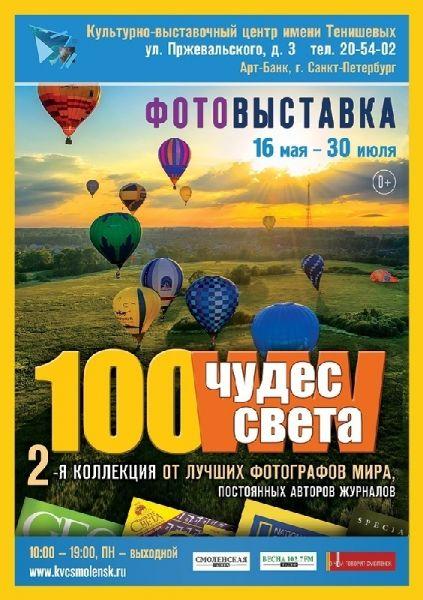 Выставка «100 чудес света»