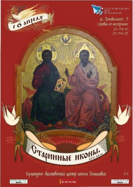 """""""Старинные иконы. XVII-XX вв."""""""