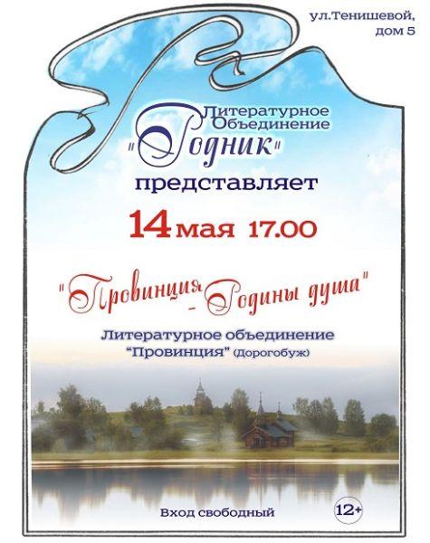 """""""Провинция - Родины душв"""""""