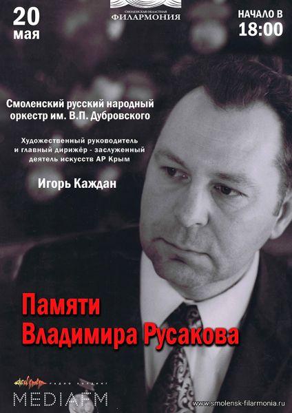 """""""Памяти Владимира Русакова"""""""