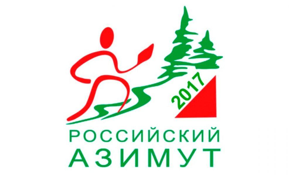 «Российский азимут - 2017»