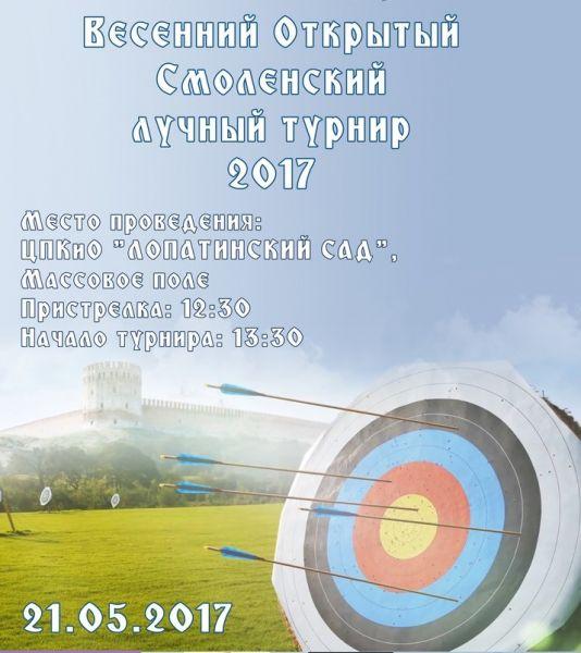 Лучный турнир 2017