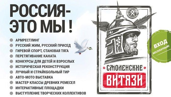 """""""Смоленские витязи"""" 2017"""