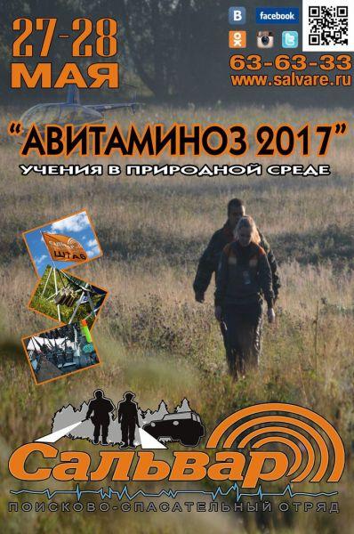 Авитаминоз 2017