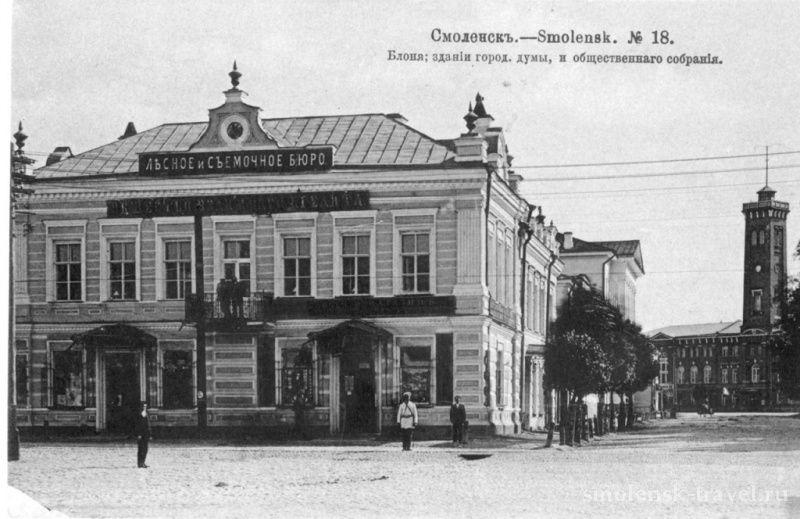 Встреча на Плац-парадной, Смоленск