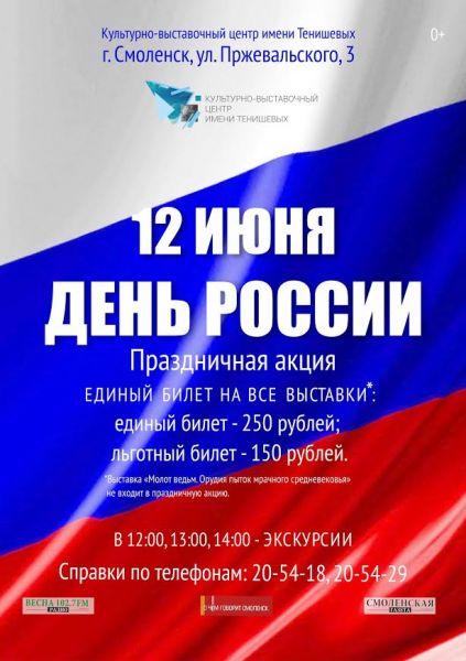 День России в КВЦ им. Тенишевых