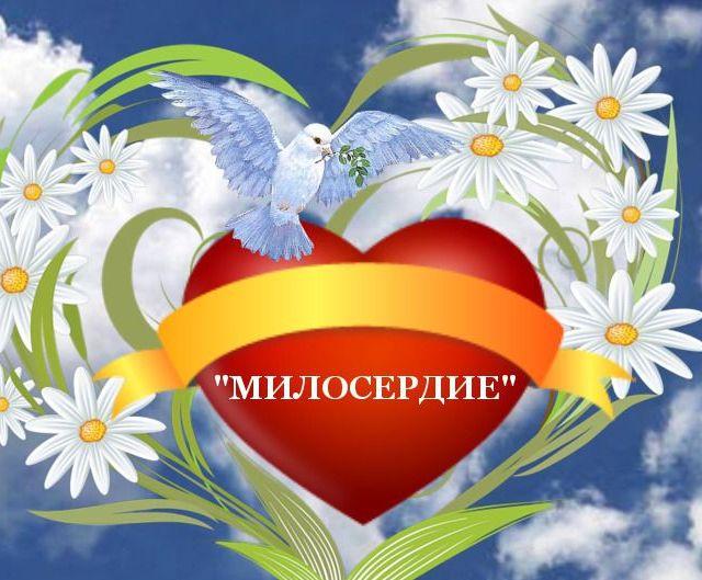 """""""Милосердие в Смоленске"""""""