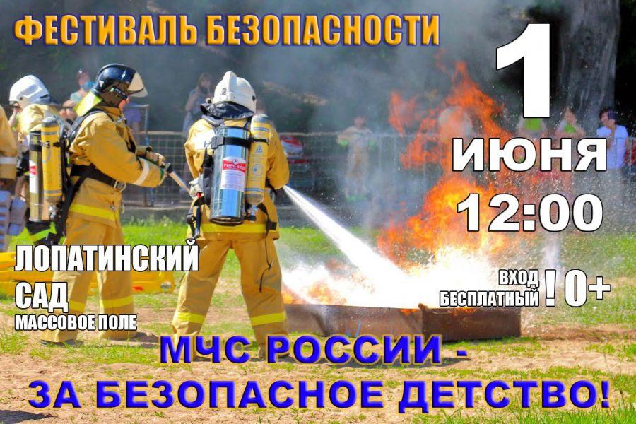 МЧС России - за безопасное детство