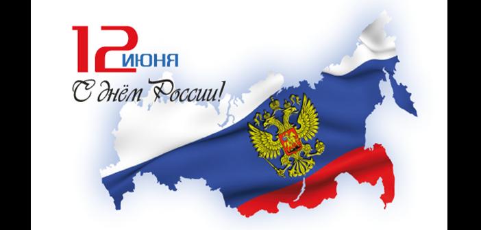 Мой адрес – Россия
