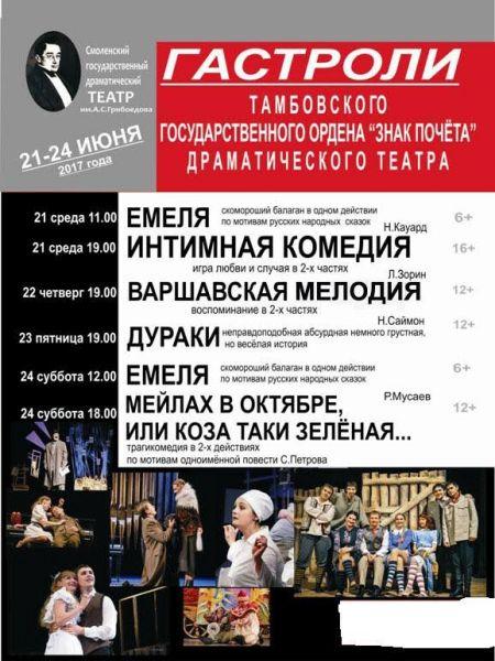 Гастроли Тамбовского драмтеатра