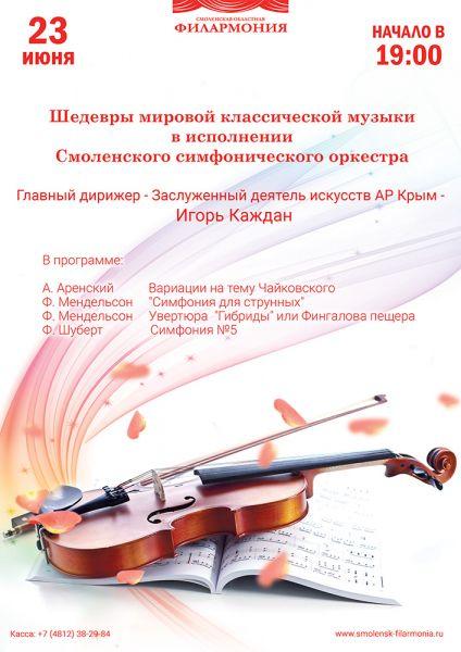 Смоленский симфонический оркестр