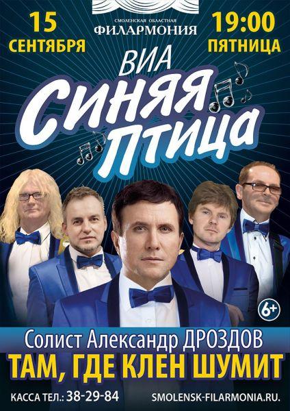 """""""Синяя птица"""" в Смоленске"""