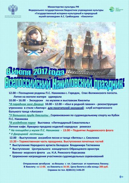 Всероссийский Нахимовский праздник