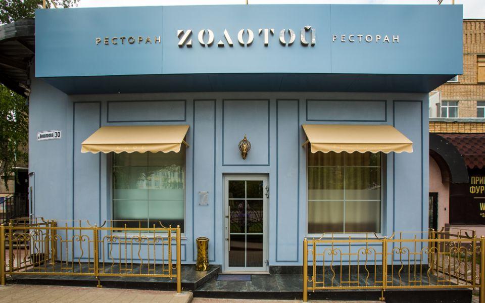 """Ресторан """"Zолотой"""""""