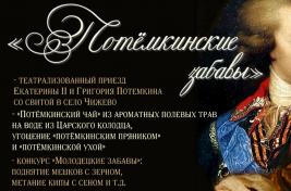 """Фестиваль """"Потемкинские забавы"""""""