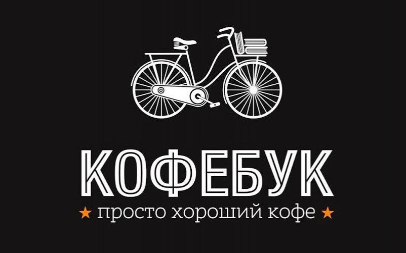 """Кофейни """"КОФЕБУК"""""""