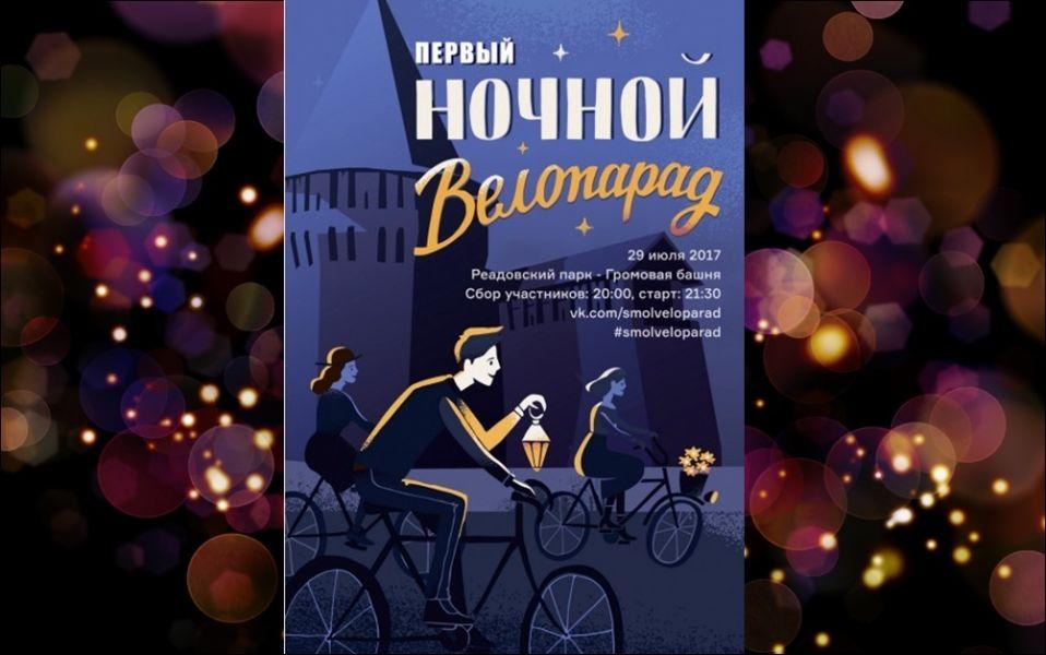Ночной Смоленский велопарад