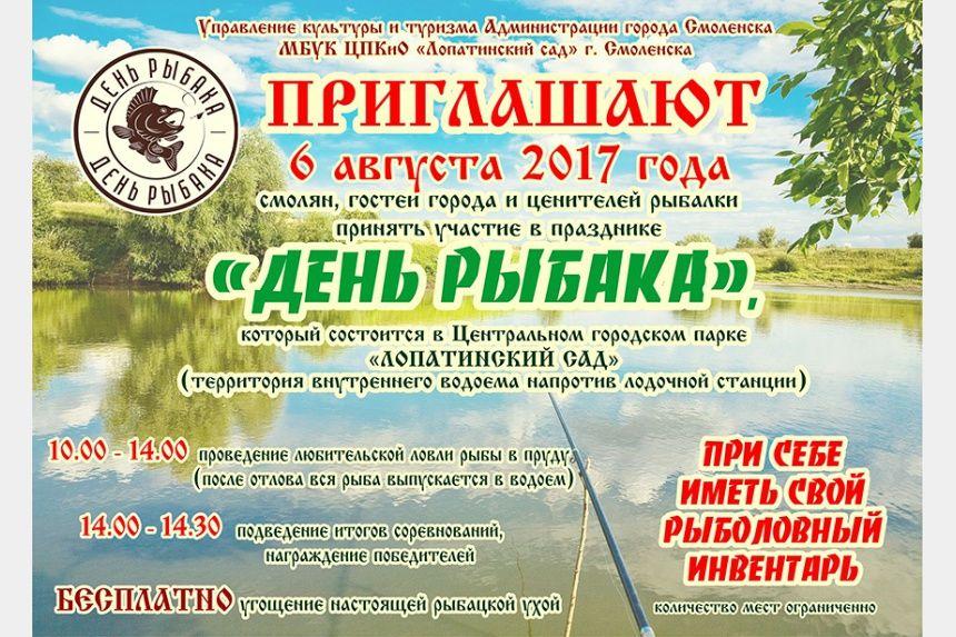 День рыбака в Смоленске