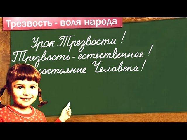 Школа трезвости Смоленск