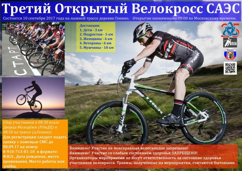 Третий открытый велокросс САЭС