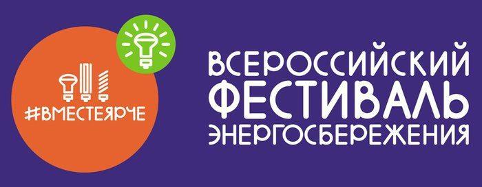 Фестиваль #ВместеЯрче