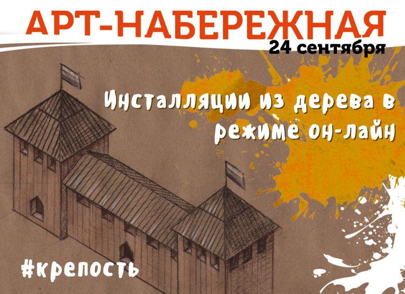 Фестиваль инсталляций на АРТ-Набережной