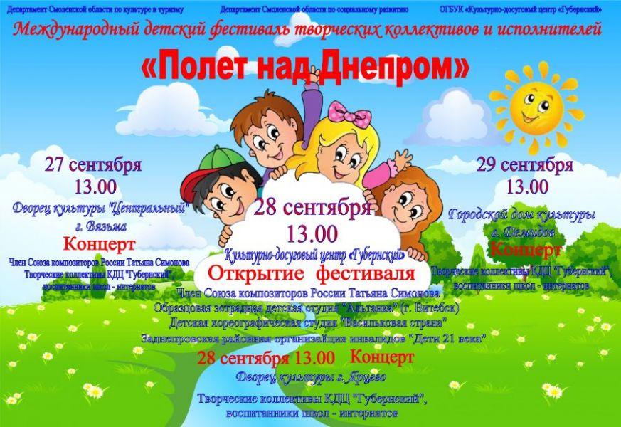 """Фестиваль """"Полёт над Днепром"""""""