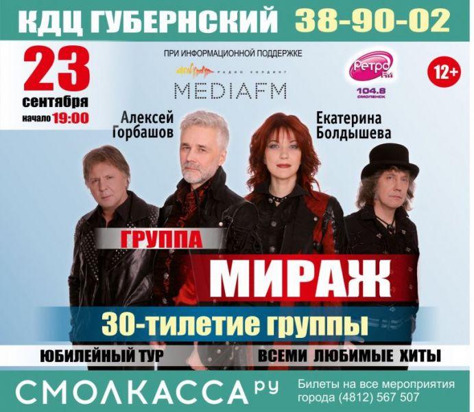 Мираж в Смоленске