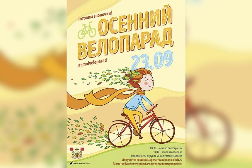 Дневной велопарад в Смоленске