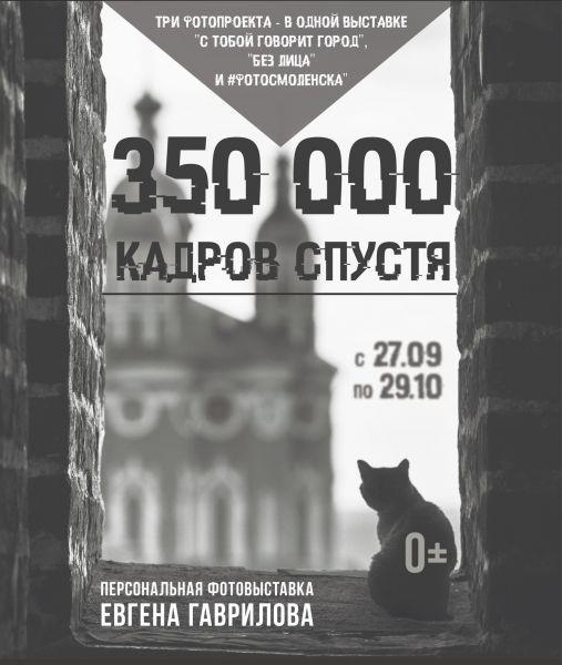 Фотовыставка Евгена Гаврилова