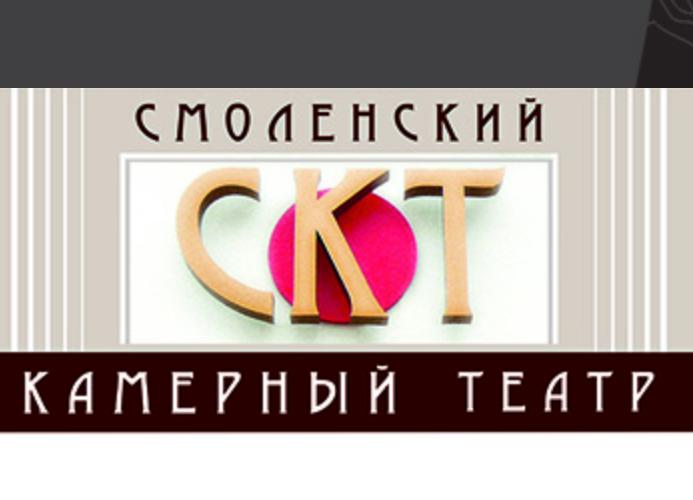 Афиша Смоленского камерного театра