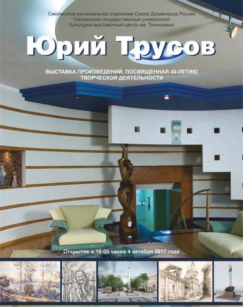 Персональная выставка Юрия Трусова