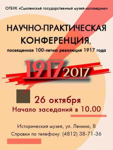 Научно-практическая конференция, посвященная  100-