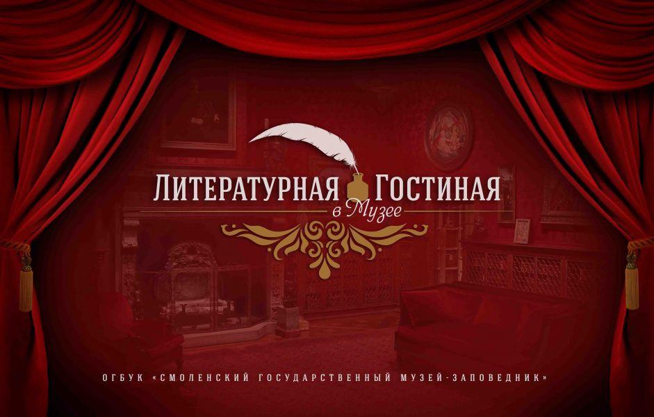 Открытие «Литературной гостиной в музее»