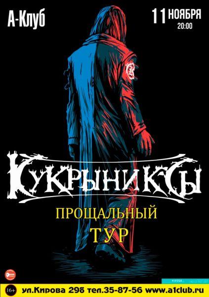 КУКРЫНИКСЫ,  концерт в Смоленске