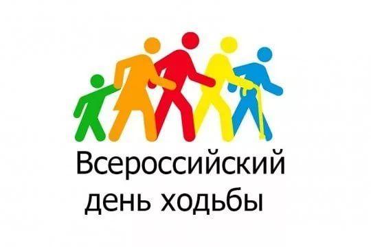 Всероссийскй день ходьбы в Смоленске