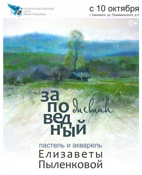 Персональная выставка Елизаветы Пыленковой