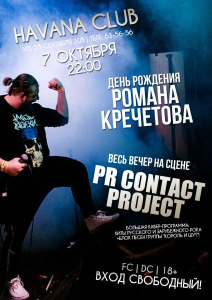PR CONTACT PROJECT