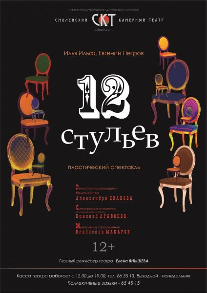 Пластический спектакль «Двенадцать стульев» (12+)