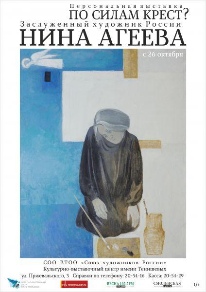 Выставка Нины Агеевой «По силам крест?»
