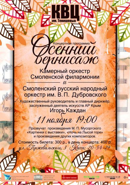 Концертная программа «Осенний вернисаж»