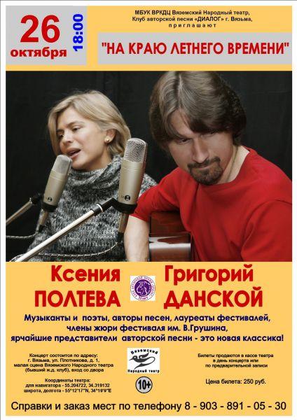 концерт Ксении Полтевой и Григория Данского