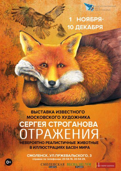 Выставка Сергея Строганова