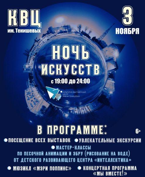 «Ночь искусств»  2017 в Смоленске