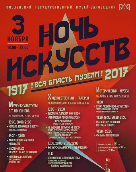 Ночь искусств  2017 Смоленск